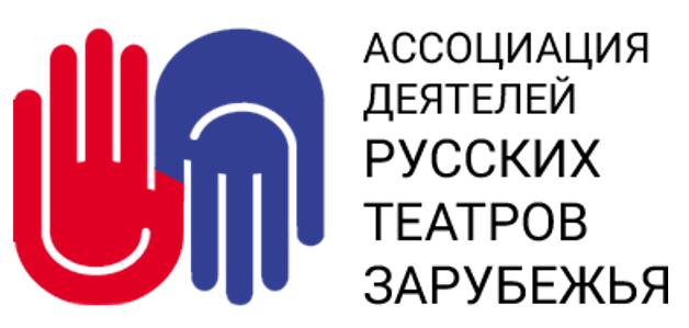 Accoциация деятелей русских театров зарубежья